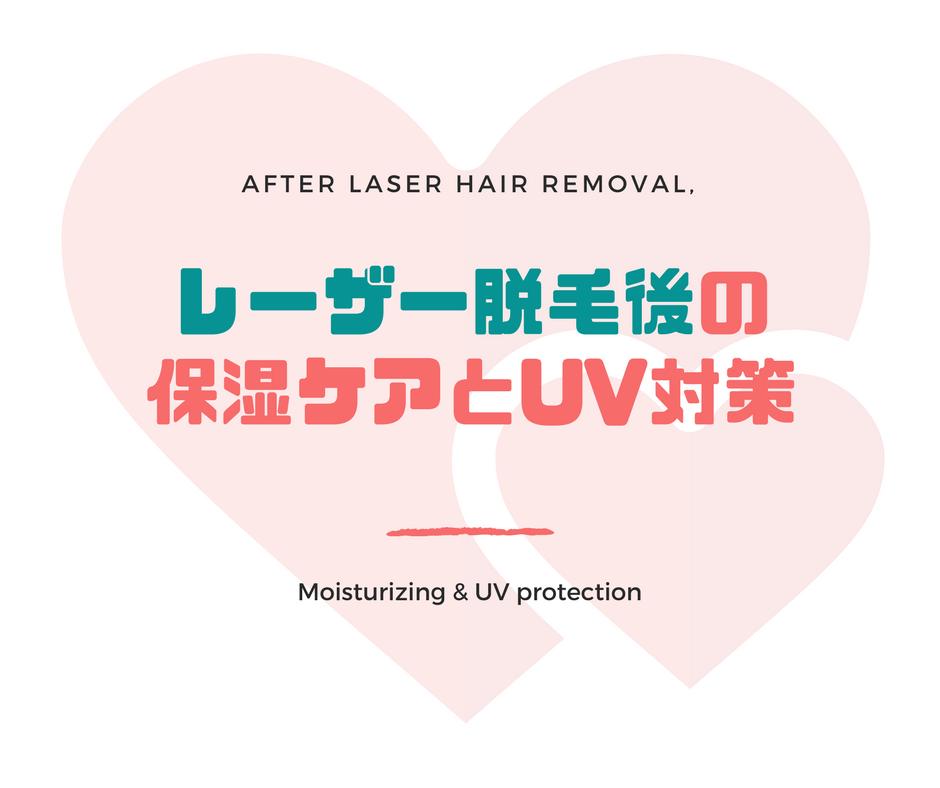 レーザー脱毛後の保湿ケアと紫外線対策