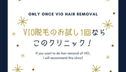VIO脱毛をお試し・トライアルで1回だけやってみたい!という人におすすめのクリニック