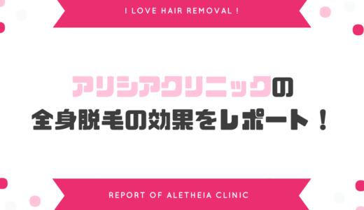 【評判&口コミ】アリシアクリニックの全身脱毛の効果を徹底レポート