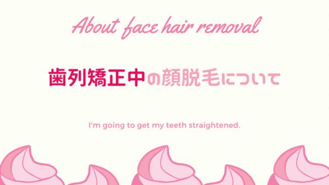 歯列矯正中の顔脱毛について