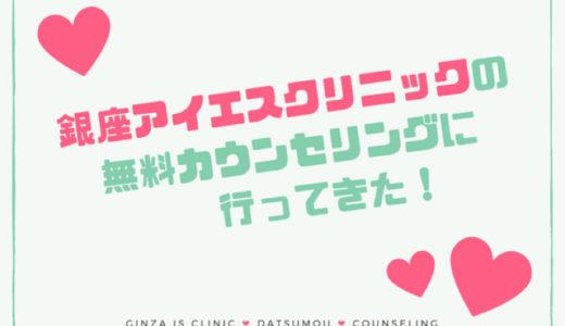「銀座アイエスクリニック」のリアルな評判&口コミ。カウンセリングに行ってきた!