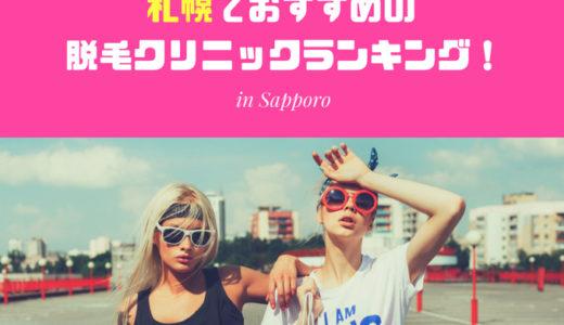 【おすすめ×格安】札幌で安い医療レーザー脱毛クリニック4選