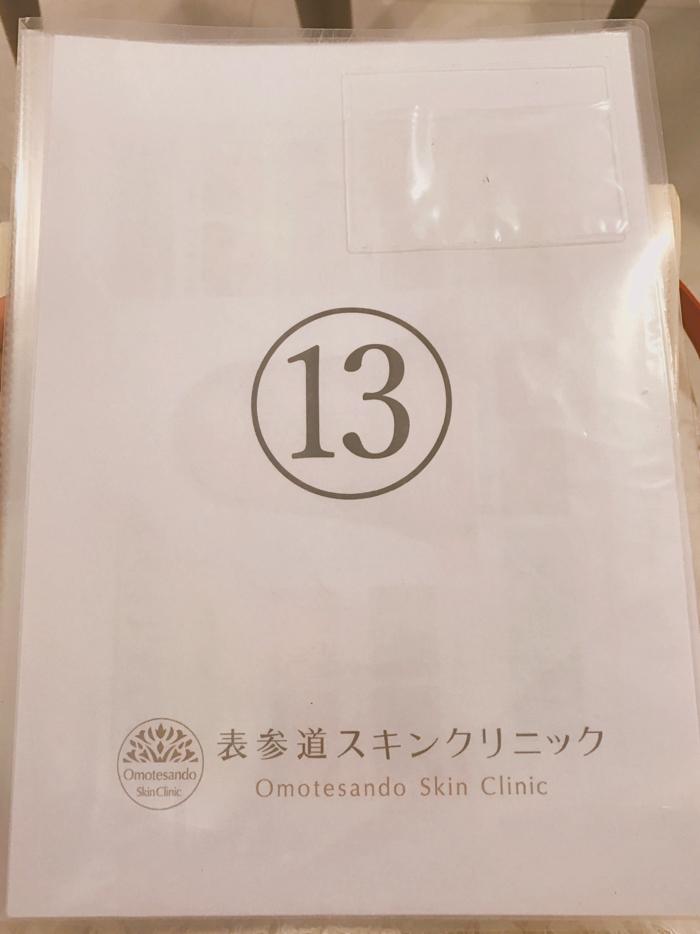 表参道スキンクリニック数字ファイル