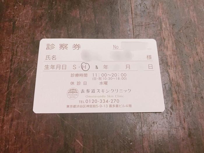 表参道スキンクリニック診察券