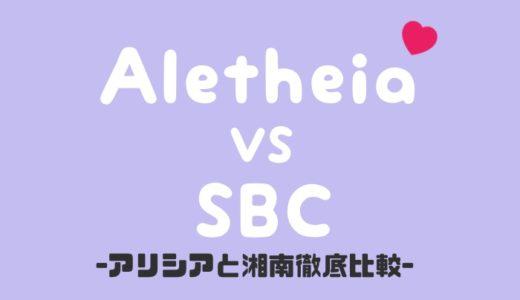 【比較】アリシアクリニック vs 湘南美容クリニック!脱毛するならどちらを選ぶ?両方体験した感想