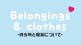 持ち物と服装について