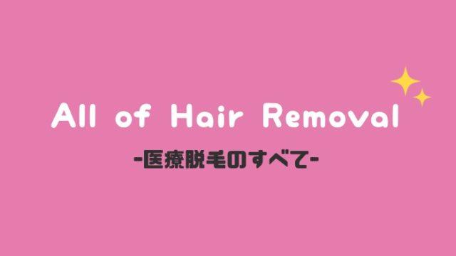 医療脱毛とは?エステ脱毛との違い、メリット・デメリット、料金の相場、脱毛部位と回数、おすすめのクリニックについて
