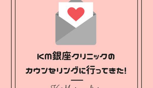 【評判&口コミ】KM銀座クリニックの脱毛カウンセリングに行ってきた!