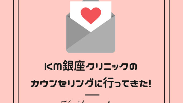 KM銀座クリニックの脱毛カウンセリング体験