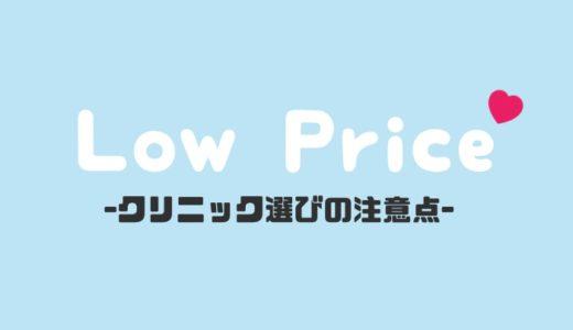脱毛クリニックを「料金が安いから」という理由だけで選ぶのはおすすめしない