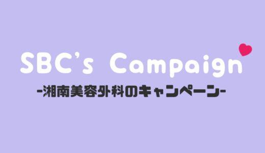 湘南美容外科の全身脱毛トライアルが1万円引きの49,800円に!
