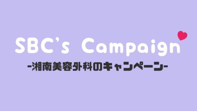 湘南美容外科のキャンペーン