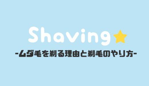 脱毛前にムダ毛を剃る理由とシェービングのやり方について