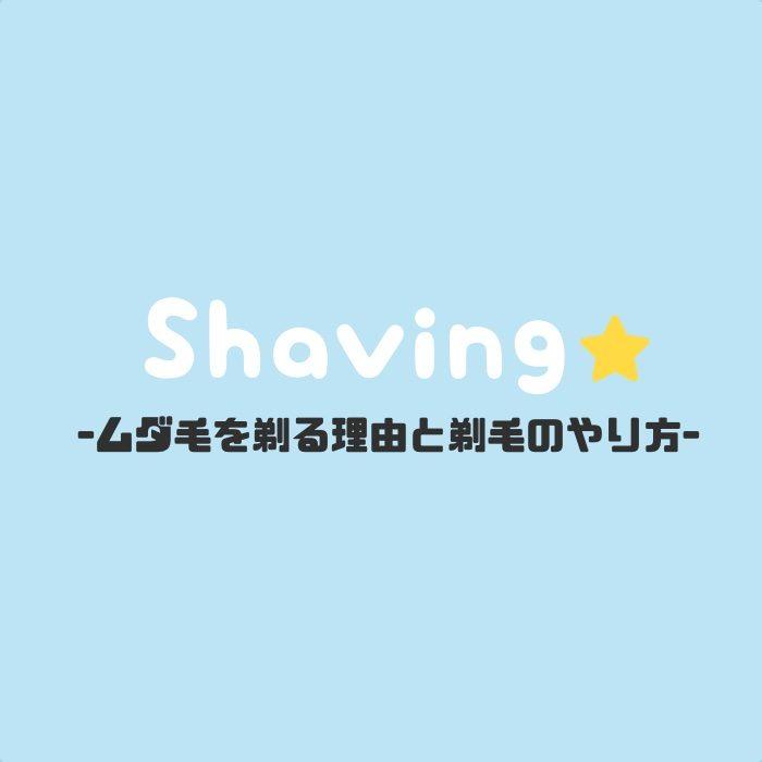 脱毛前にムダ毛を剃る理由と剃毛のやり方について