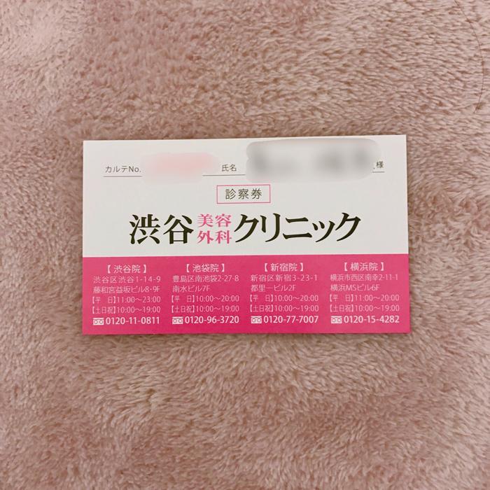 渋谷美容外科クリニック診察券