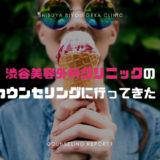 渋谷美容外科クリニックのカウンセリング体験レポート