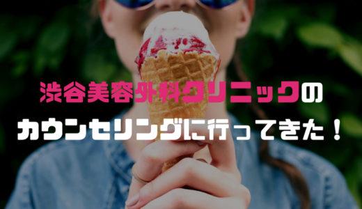 渋谷美容外科クリニックのリアルな評判と口コミ!カウンセリング体験レポート