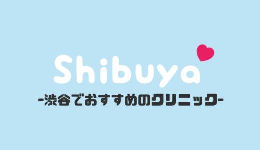 【おすすめ&格安】渋谷で安い医療レーザー脱毛クリニック7選