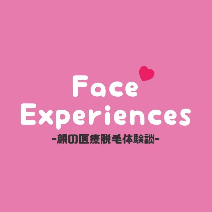 顔の医療脱毛体験談