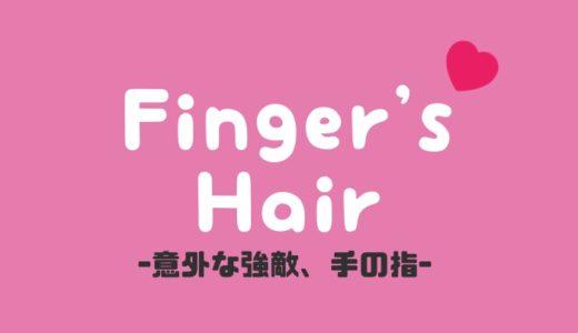 【写真あり】手指の脱毛は意外と回数・時間がかかることが判明
