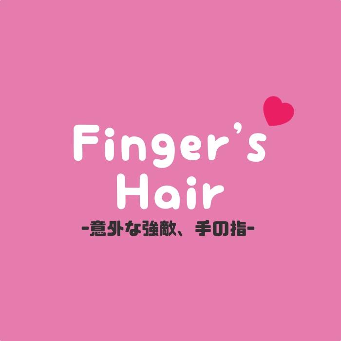 【写真あり】手指の脱毛は意外と回数・時間がかかる