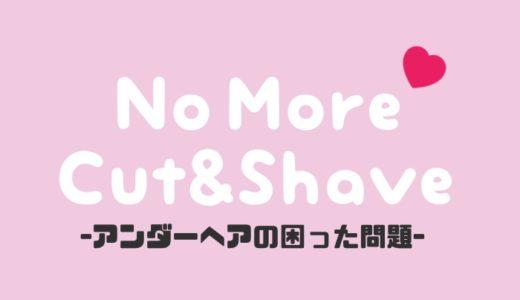 アンダーヘアを切る&剃るとチクチクしてかゆくなる問題を解決する方法