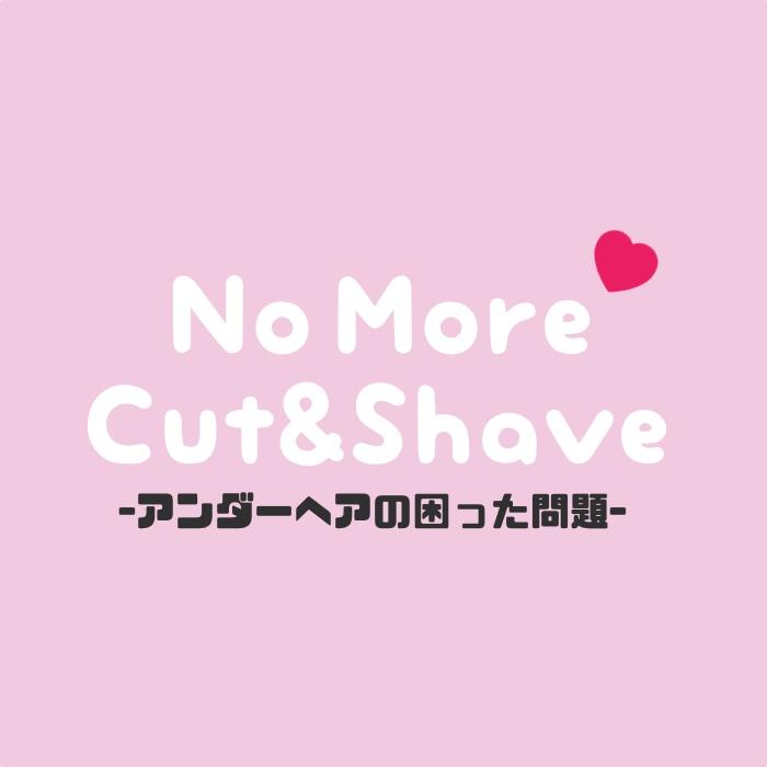 アンダーヘアを切る&剃るとチクチクしてかゆくなる問題