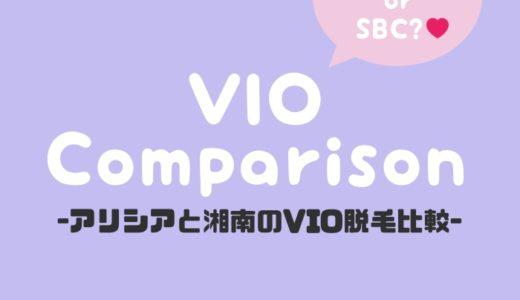 【VIO脱毛比較】アリシアクリニック vs 湘南美容外科!両方で脱毛を体験してきた結果