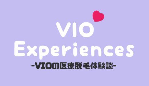 【医療脱毛】VIO脱毛の体験談