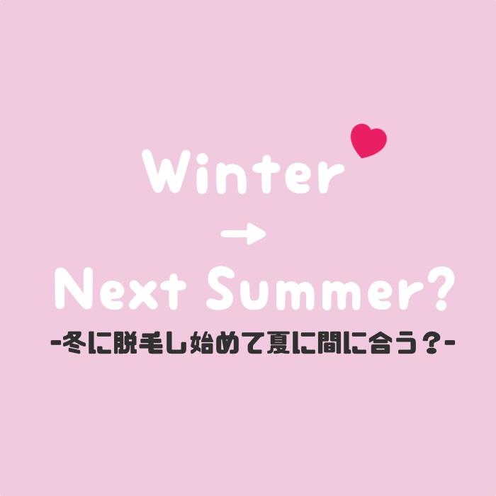 冬のうちに脱毛し始めたら来年の夏に間に合うのか?