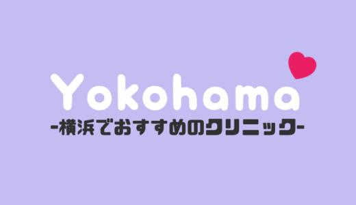 【おすすめ&安い】横浜の医療レーザー脱毛クリニック8選