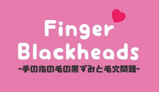 手の指の毛の黒ずみ&毛穴が目立たなくなる方法
