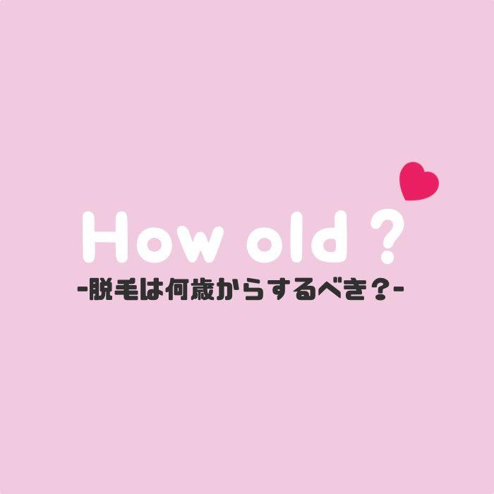 永久脱毛は何歳からするべき?