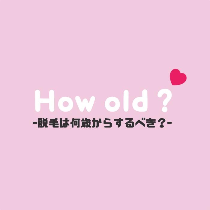 医療脱毛は何歳からするべき?