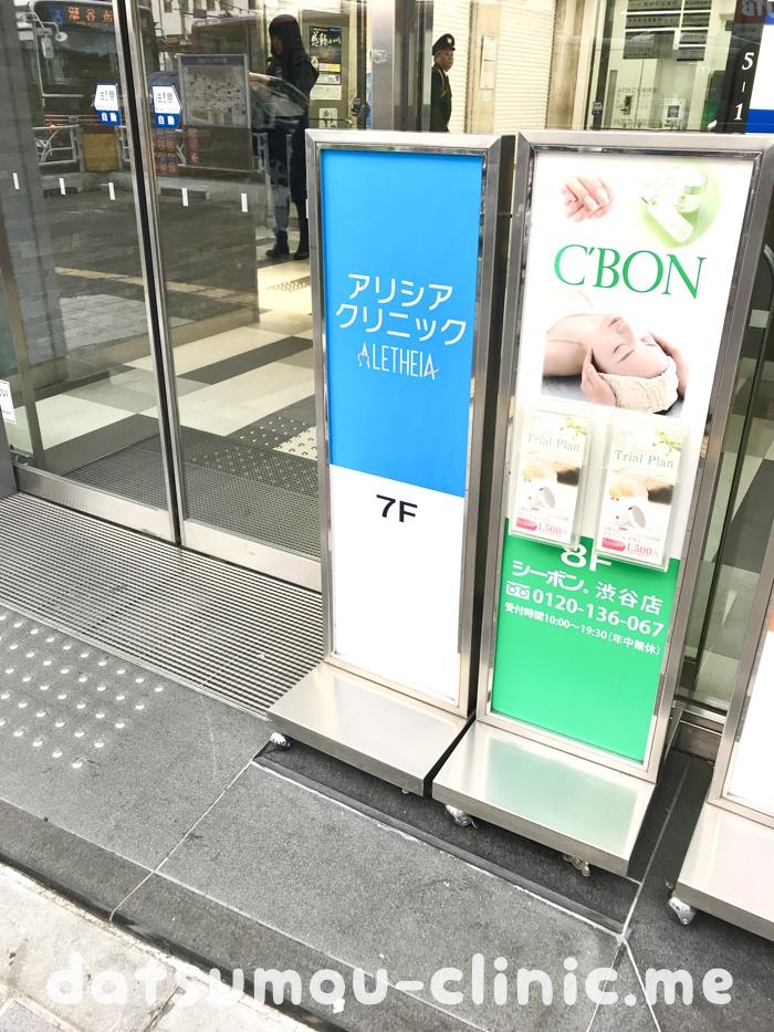 アリシアクリニック渋谷駅前院