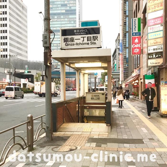 銀座一丁目駅からの湘南美容外科のアクセス
