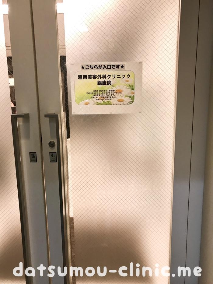 湘南美容外科銀座院