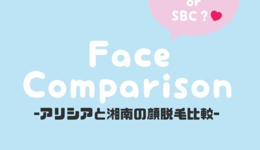 【顔脱毛比較】アリシアクリニックと湘南美容外科どっちがおすすめ?実際に体験した感想