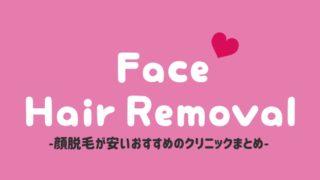 【おすすめ&格安】顔脱毛の医療レーザー脱毛が安いクリニック3選