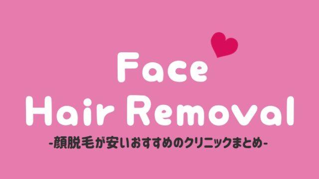 【おすすめ&格安】顔脱毛の永久レーザー脱毛が安いクリニック3選
