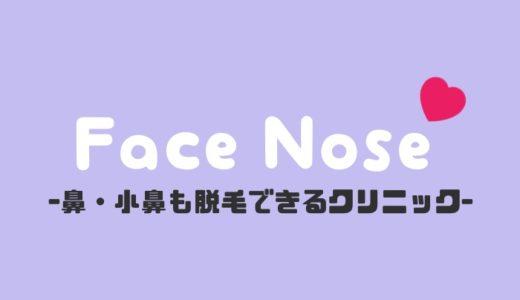 顔脱毛で鼻・小鼻の医療脱毛が可能なクリニックならココ!毛穴の黒ずみも薄くなった◎