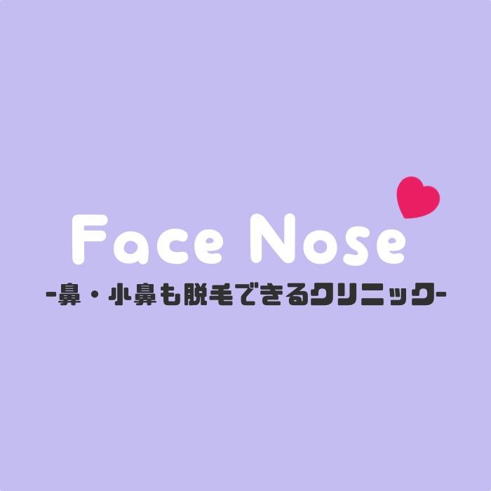 顔脱毛で鼻・小鼻の医療脱毛が可能なクリニック