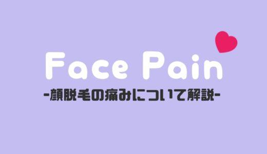 顔脱毛は痛いのか?2つのクリニックで体験してきた感想