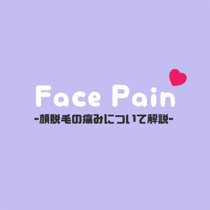 顔脱毛の痛み
