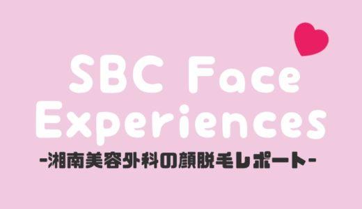 【口コミ】湘南美容外科の顔脱毛体験談!美肌効果を実感&産毛もなくなった◎