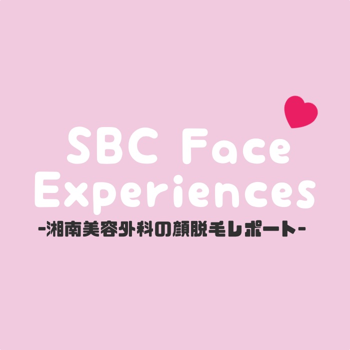 【口コミ】湘南美容外科の顔脱毛体験談!美肌効果を実感◎