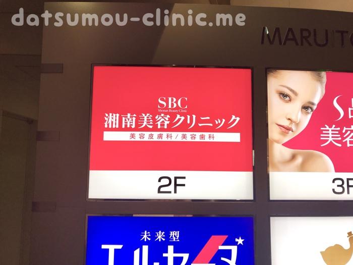 湘南美容外科顔脱毛2回目