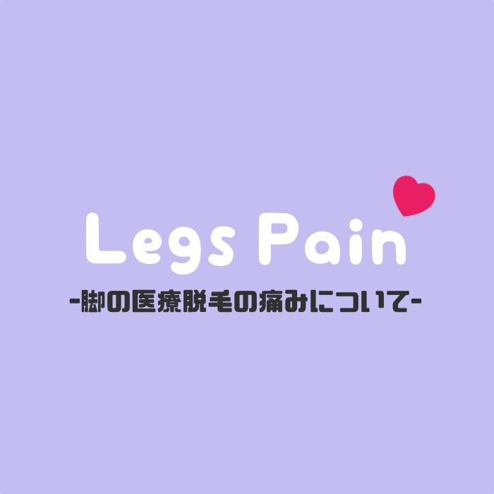 脚の医療脱毛の痛みについて