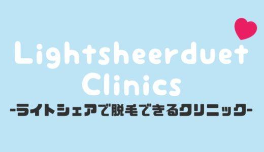 【東京都内】ライトシェアデュエットで脱毛できるおすすめクリニック5つ