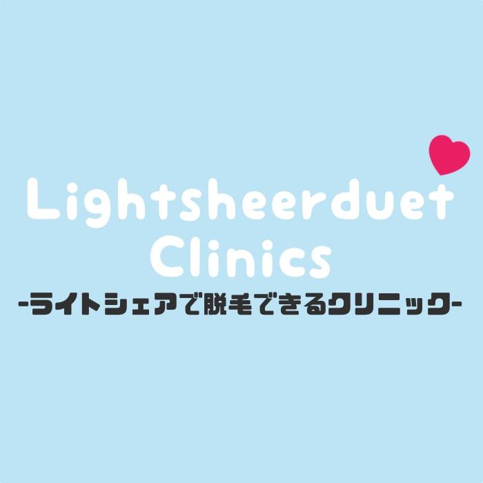 【東京都内】ライトシェアデュエットで脱毛できるおすすめクリニック